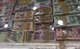 乌鲁木齐市纸币交易市场 上门回收纸币