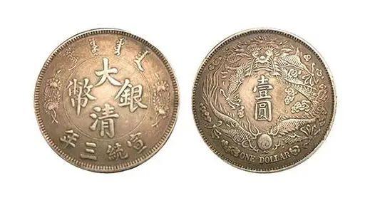 大清银币宣统三年短须龙  短须龙市场价格多少钱一枚