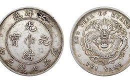 光绪二十二年北洋造  北洋光绪银元值钱吗
