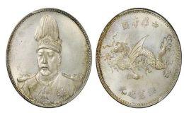 中华帝国飞龙银元真品图片  飞龙银元一枚值多少钱
