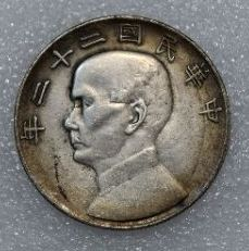 民国22年银元拍卖 民国22年图片