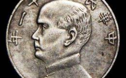 民国二十一年五元银币  民国21年银币属于珍稀银币吗