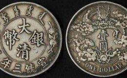 宣统三年大清银币曲须龙版  宣统三年银币成交价格表