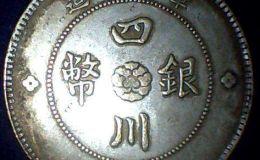 军政府造四川银币收藏价值多少  四川军政府银币值多少钱