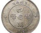 民国元年四川军政府造银元多少钱  收藏前景好吗