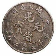湖北省本省银币仿品图  仿品拍卖价格会和真品是一样的吗