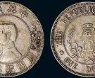 1912年的银元是什么银元