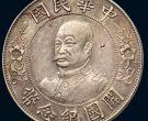 1912年黎元洪戴帽一元银币最新市场价格