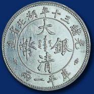 大清银币光绪三十年真品图片  大清银币长什么样子
