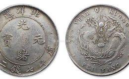 24年北洋机械局银元真品价格  北洋造银元价格