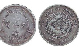 北洋龙洋银元价格表  龙洋收藏风险大吗