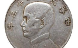 孙小头民国二十三年银元价格  民国银元价值