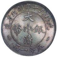 大清光绪三十年湖北造一两币  大清光绪元宝市场价格