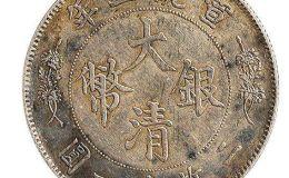 宣统三年五角银币  宣统银币市场价格