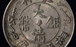 喀什大清银币有几种版本  喀什银元图片