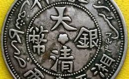 大清银币喀什湘平一两值多少钱