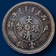 大清银币中户部真品  户部韩国一级片市场价格