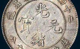 二十四年安徽省造光绪元宝  安徽光绪元宝成交价