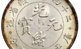 二十四年安徽光绪元宝暗记  光绪元宝有哪些暗记可以识别