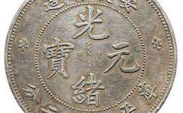 光绪元宝安徽省造七钱二分  安徽光绪元宝值钱吗