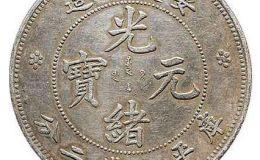 安徽造光绪元宝  安徽光绪元宝图片和价格