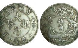 宣统三年大清银币二十枚换一圆五分