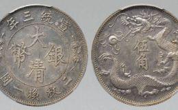 大清伍角立龙银币  大清银币伍角图片和价格