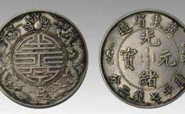 光绪元宝广东省造库平重一两双龙  光绪元宝市场价格