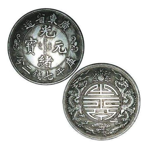 广东省造光绪元宝库平七钱二分铜币