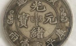 广东省造光绪元宝平库一两图片和价格