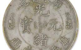 光绪元宝广东省造平重一两  广东光绪元宝最新价格表
