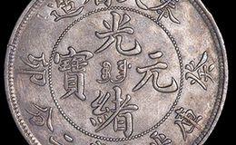 奉天光绪元宝银元价格表  奉天银元收藏意义大吗