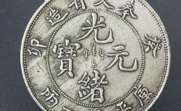 奉天二十四年银元版别  奉天24年银元最新成交价格表