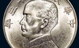 民国三十三年孙中山像银币十分  中山银币市场价值