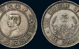 孙中山像银币价值  孙中山银币最新市场价格表
