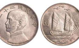 1元孙中山正面肖像银元价格  2020年孙小头银币成交价