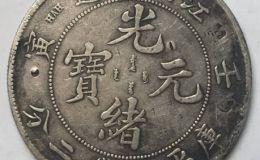 江南壬寅银元拍卖价格  江南光绪元宝价格表