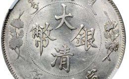 宣三大清银币存世量  大清银币收藏价格记录