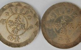 大清银币户部丙午中字一两  大清银币一枚值多少钱