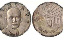 民国十六中山陵墓银元  民国孙中山银币图片以及价格表