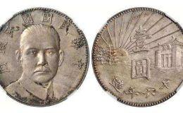 孙像陵墓银币图片  孙中山银币市场价值