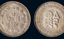 廿分银币贵州省造黔    贵州省造黔最新价格记录表