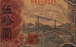潍坊上门高价回收第一套人民币5000元蒙古包