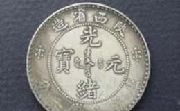 陕西省光绪元宝真品图片 收藏界珍品