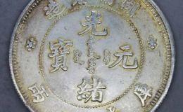 湖南省造银元价格及图片 中国银币十珍品之一