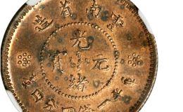 云南一钱四分四厘小银币图片价格市场价格最新统计