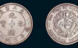 东三省造33年光绪元宝图片 值钱吗?可以入手吗?
