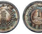 新疆1949一元银币价格多少  最新收藏消息