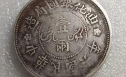 迪化银元一两的真实价格  新疆珍品好币