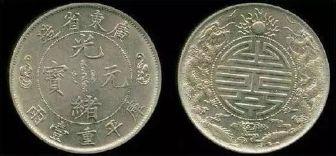 中国银元大十珍图片及价格  单枚破百万